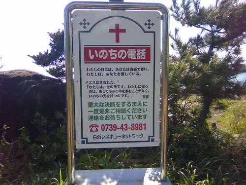 2011.09.10-11白浜: いのちの電...